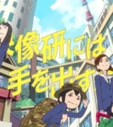 Anime Review of Keep Your Hands Off Eizouken